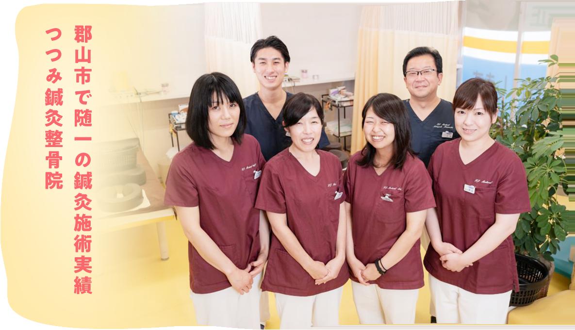 2500人以上の不妊患者を妊娠・出産に導いたつつみ鍼灸整骨院